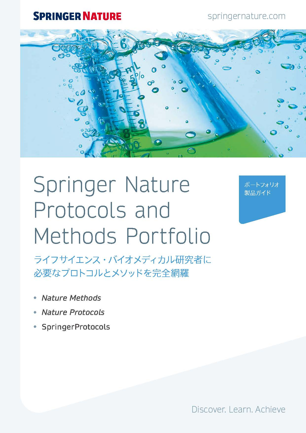 Springer Nature Protocols and Methodsパンフレット