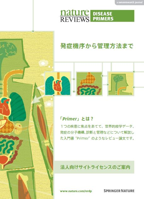 Nature Reviews Disease Primersパンフレット