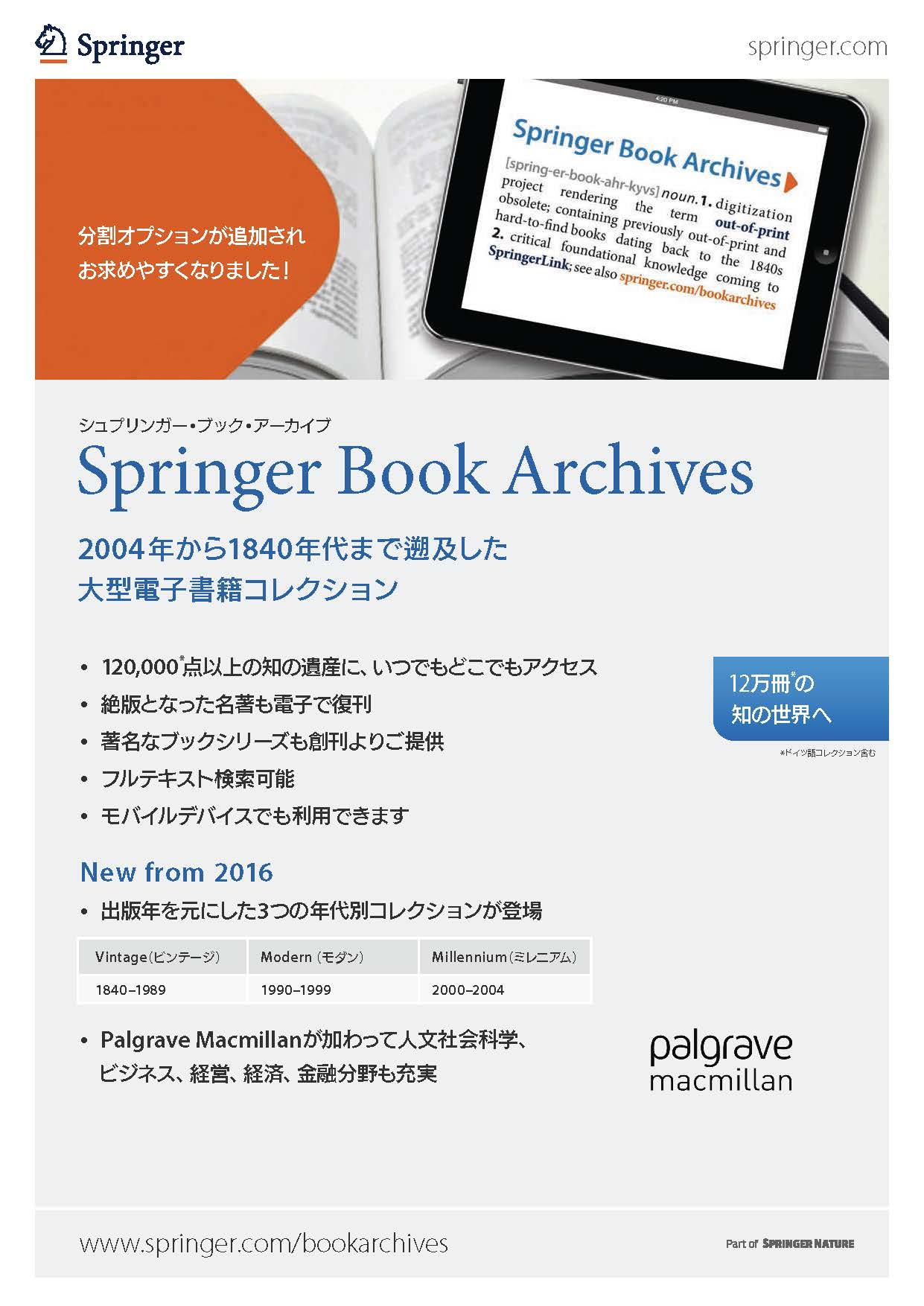 Springer Book Archivesパンフレット