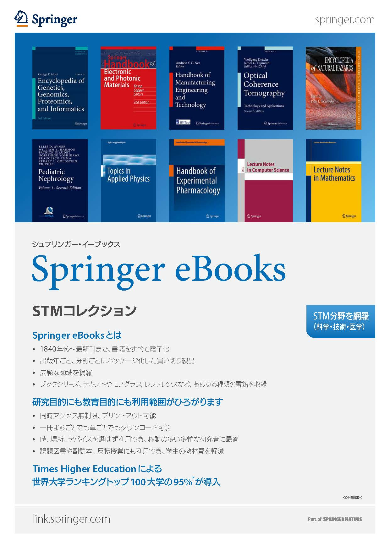 Springer eBooks STM Collectionパンフレット